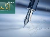 """""""نوره النعيم"""" تكتب: كتابة العقود"""