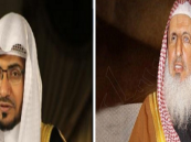 """أول تعليق لـ """"مفتي المملكة """" والشيخ """"المغامسي"""" على حراك 15 سبتمبر .. وهكذا وصفوه"""