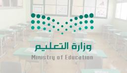 خبير تعليمي: توجهات بتحويل مؤسسات التعليم الثانوي إلى مؤسسات أكاديمية