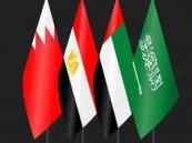 الدول الداعية لمكافحة الإرهاب: الإجراءات المتخذة حيال قطر مقاطعة وليست حصاراً