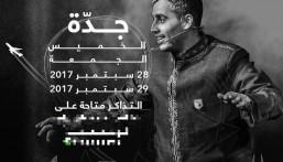"""بعد حملة تويترية ..""""شعيب راشد"""" يلغي عروضه المسرحية في الرياض !!"""