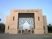 جامعة الإمام تبدأ فى استقبال طلبات الالتحاق بدبلوم علوم الحاسب الآلي التطبيقي