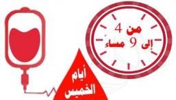 """بمشاركة عدد من الجهات.. """"خيرية العيون"""" تنظم حملة """"من الكرم التبرع بالدم"""""""