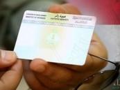 الجوازات: منح إقامة نظامية لحاملي هوية زائر من اليمنيين اعتباراً من 25 ذي الحجة الجاري