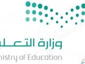 تعليم الشرقية: مدارس العوامية جاهزة للعام الدراسي الجديد
