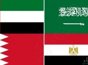الدول الأربع :الأزمة مع #قطر ليست خليجية فقط ، وتؤكد أن الحوار حول تنفيذ المطالب يجب أن لا يسبقه أي شروط.
