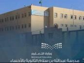 """بالصور.. إدارة ثانوية """"عبدالله بن سلام"""" تقيم دورتين إثرائيتين لإعداد معلميها"""