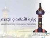 وزارة الثقافة تدعو الشباب للمشاركة في مسابقة وطنية عن اليوم الوطني
