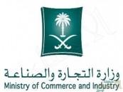 وزارة التجارة تحيل 860 قضية تستر تجاري إلى النيابة