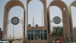 """لهذا السبب.. تعليق الدراسة يومين للفصل الصيفي بـ""""جامعة الملك فيصل"""""""