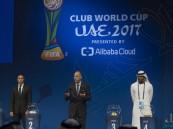 تعرف على نتائج قرعة كأس العالم للأندية 2017