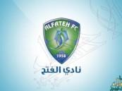 وزارة الرياضة توافق على إنشاء شركة استثمارية لنادي الفتح