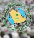 """هيئة """"حقوق الإنسان"""": 9 مزايا للمتبرعين بالأعضاء في السعودية"""
