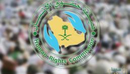 هيئة حقوق الإنسان: ضمانات للمتهمين خلال إجراءات التحقيق والمحاكمة بالمملكة
