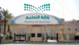 تعرّف عليها.. وزارة التعليم تعتمد حوافز التكليف وتحدد موعد الصرف