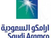 ارامكو السعودية تعلن بدء التسجيل في برنامج التدريب التعاوني للمرحلة الجامعية