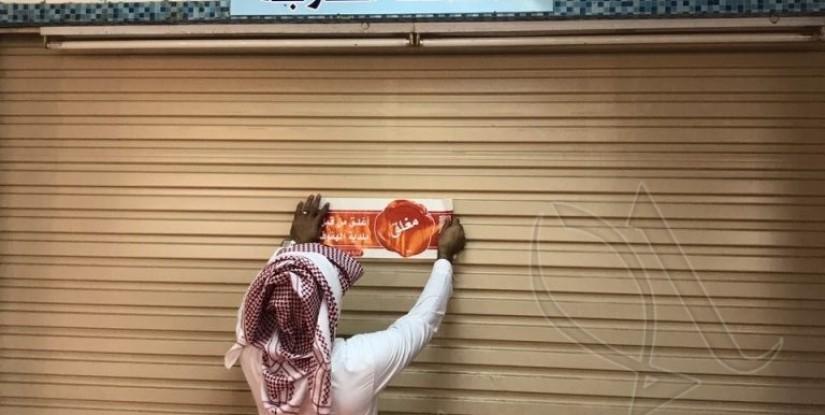 بالصورة .. في تفاعل سريع #أمانة_الأحساء تغلق محل الأسماك المغشوشة