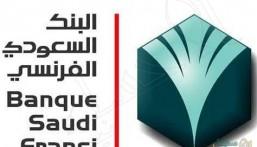 محافظ «ساما»: الأثر المالي للتجاوزات في «البنك الفرنسي» محدود