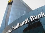 البنك السعودي الهولندي يطرح وظائف إدارية شاغرة