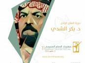 مهرجان الدمام المسرحي 11 «بكر الشدي: كروان الدراما السعودية»