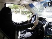سبعة أيام تفصل السعوديات عن بدء السماح بقيادتهن للسيارة رسمياً