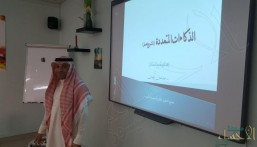 """""""التدريس بالذكاءات المتعددة"""" برنامج تدريبي لمعلمي ابتدائية الإمام البخاري"""
