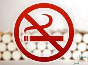 """""""مكافحة التدخين"""" غرامات على المدخنين في هذه المواقع تعرف عليها"""