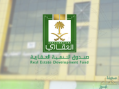 """أول رد من """"الصندوق العقاري"""" على حكم """"إدارية الرياض"""""""