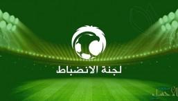 """""""الانضباط"""" تصدر قرارات في حق الأندية السعودية"""