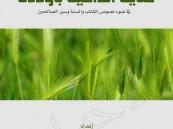 """جمعية التنمية الأسرية بالأحساء تُصدر كتاب """"عناية الداعية بأولاده"""""""