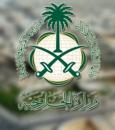 مصدر مسؤول بوزارة الخارجية: المملكة تستنكر الرسوم المسيئة إلى النبي ﷺ