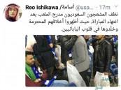 """إشادة يابانية بالجماهير السعودية لتنظيف مدرجات """"سايتاما"""""""