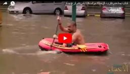 بالفيديو.. شباب جدة يبحرون في شوارعها بقوارب المنتزهات !!