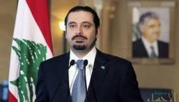 بعد عودته لمنصبه.. سعد الحريري: مبدأنا لا يتغير وشعارنا لبنان أولا