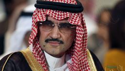 صحيفة بريطانية توضِّح آخر تطورات موقف الوليد بن طلال !!