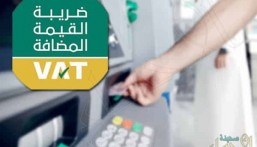 تعرف على تفاصيل رسوم 26 خدمة بنكية بعد تطبيق ضريبة القيمة المضافة!