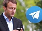 """لهذا السبب.. الرئيس الفرنسي ومساعدوه يستخدمون تطبيق """"تلغرام"""" !!"""