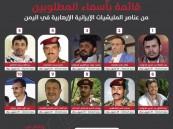 """إليكم قائمة """"الأربعين إرهابيا"""" في اليمن.. وهذه تفاصيل الأسماء والمكافآت!!"""
