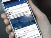 فيسبوك تبدأ إخطار المستخدمين عند تحميل صور لهم من قبل آخرين