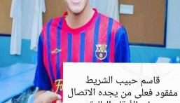 """بالصورة… في #الأحساء """"قاسم"""" مفقود والغموض سيد الموقف…!!"""