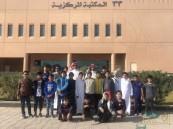 طلاب ابتدائية عمار بن ياسر يزورون المكتبة المركزية بجامعة الملك فيصل