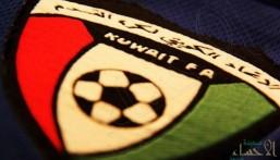 """الاتحاد الكويتي يكشف عن """"شعار"""" بطولة """" #خليجي_23 """""""