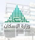 """بهذه الشروط .. """"الإسكان"""": الدولة ستتحمل ضريبة القيمة المضافة عن متملكي المنازل سابقا"""