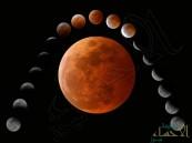 يُشرق مخسوفاً الأربعاء المقبل .. ظاهرة فريدة للقمر تراها هاتان الدولتان