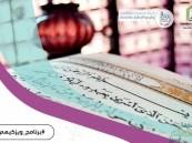 """""""البلاغة القرآنيّة"""" محاضرة لـ""""تعاوني الأحساء"""" ضمن سلسلة #برنامج_ويزكيهم"""
