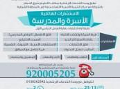بر الشرقية: استشارات هاتفية لحل المشكلات المدرسية وقلق الاختبارات