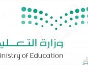 """وزارة التعليم: إعادة صرف مكافآت """"طلبة أبناء المواطنات السعوديات"""""""