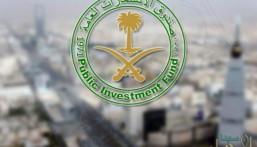 """بلومبرج"""": صفقات السعودية تُقزِّم صندوق قطر السيادي"""
