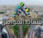 حساب المواطن: 53 مليار ريال إجمالي الدفعات حتى سبتمبر 2019