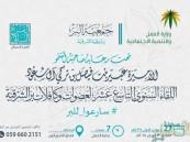 حرم أمير المنطقة الشرقية ترعى اللقاء السنوي الـ19 لعضوات جمعية البر